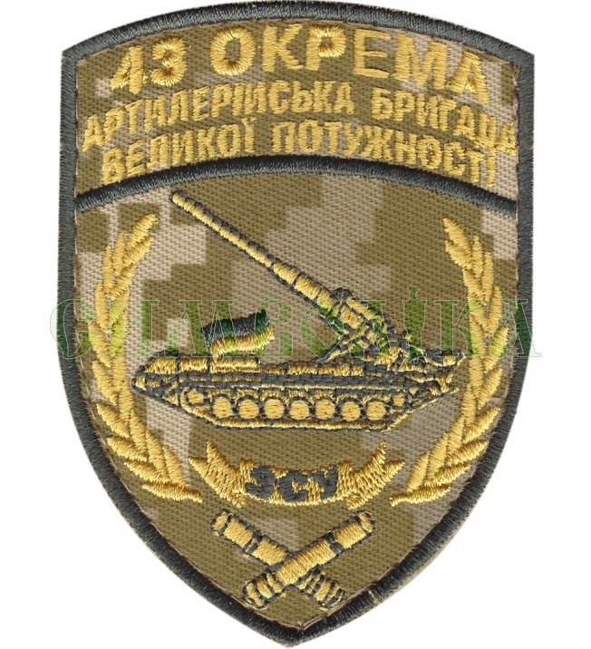 44th separate artillery brigade patch of the armed forces of ukraine