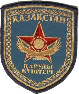 General Patch of the Armed Forces of the Republic of Kazakhstan