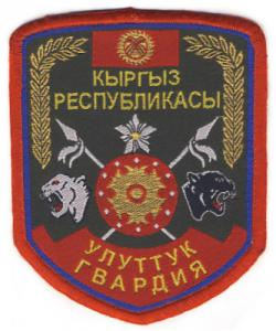 Patch of the National Guard of the Republic of Kyrgystan