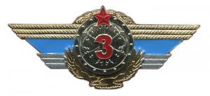 "Qualification badge for officers ""3rd Class"" of the Armed Forces of the Republic of Kazakhstan"