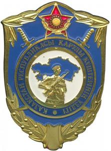 "Badge ""Excellent Soldier of Armed Forces"". Republic of Kazakhstan"