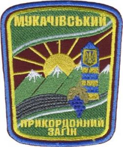 Mukachev Border Squadron Patch of State Border Service of Ukraine
