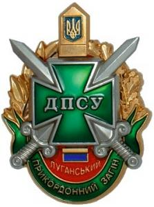 Breastplate of Lugansk border detachment of the State Border Service of Ukraine