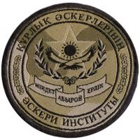 Patch of Military Institute of the Army of the Republic of Kazakhstan