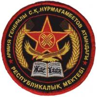 "Patch of Republican Military School ""Zhas Ulan"" Republic of Kazakhstan"