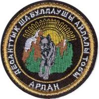 "Airborne Assault Maneuverable Group ""Arlan"", National Security Committee of Kazakhstan"