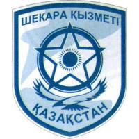 Patch of the Border Guard of the National Security Committee of Kazakhstan