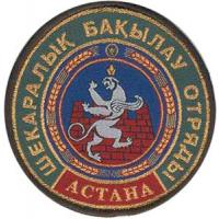 Patch of Border Control Astana Border Guard Service of the Republic of Kazakhstan National Security Committee