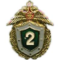 "Qualification Badge ""Specialist 2nd Class"" of the Federal Border Service of the Russian Federation"