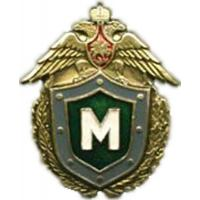 "Qualification Badge ""Master"" of the Federal Border Service of the Russian Federation"
