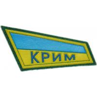 Berets Flash Patch of State Border Service of Ukraine. Crimea