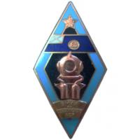 Naval Engineering Institute Badge. Russia