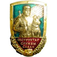 "Badge ""Instruktor service dogs"" Border Troops of the Republic of Belarus"
