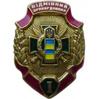 "Breast Badge ""Excellent border guard, the first degree"" of the State Border Service of Ukraine"