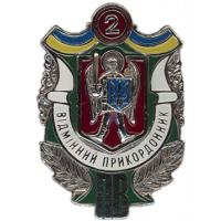 "Breast Badge ""Excellent border guard, the 2-nd degree"" of the Border Guard of Ukraine"
