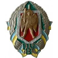 "Breast Badge ""Excellent border guard, the 1-st degree"" of the Border Guard of Ukraine"