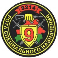 Patch of 9-th Special purpose company of the Armed Forces of the Republic of Belarus