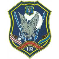 Patch Airborne 103 Division of Armed Force of Belarus. Vitebsk