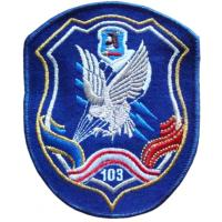 Patch 103rd Airborne Brigade of Armed Force of Belarus