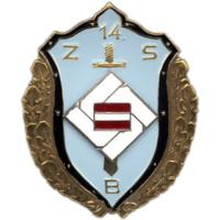 The 14-th Batalion Badge of Latvian National Guard (Zemessardze)