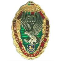 "Badge ""The 60 years of Grozdensky border detachment"" Border Troops of the Republic of Belarus"
