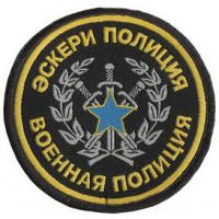 Military Police of the Armed Forces of Kazakhstan
