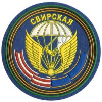 98 Airborne Division Patch of Armed Forces Russia