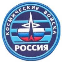 Patch of the Space Forces Armed Forces of Russia. Model 2