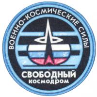 "Spaceport ""Svobodnyi"" Patch of Russian Space Forces"