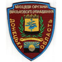 Donetsk regional recruiting office Patch of the Armed Forces of Ukraine