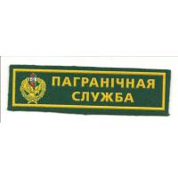 "Breast Patch ""Border Guard Service of Belarus"""