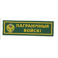 "Breast Patch ""border troops"" Border Troops Republic of Belarus"