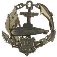 "Breast Badge ""45 years submarine PL 182"" of the Russian Navy"