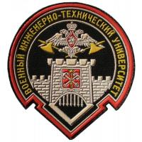 Russian Military Engineering and Technical University Patch