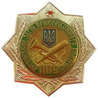 Breastplate Lugansk border guard detachment Border Troops