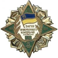 Breastplate Lugansk border guard detachment Border Troops #2