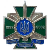 The 10th anniversary of Lugansk border detachment Badge of the State Border Service of Ukraine