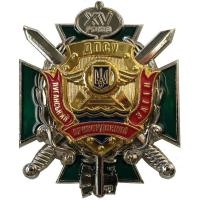 The 15th anniversary of Lugansk border detachment Badge of the State Border Service of Ukraine