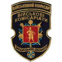 Patches Military (recruiting) Commissariat Ukraine Zaporizhzhya region of the Armed Forces