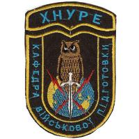 Patch Military Training Department of Kharkov National University of Radio Electronics