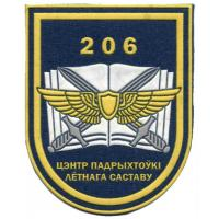 206 Flight Training Center Patch of the Air Force of the Republic of Belarus