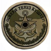 Patch Naval Forces of the Republic of Kazakhstan