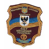 Patch 407 military hospital of the Ukrainian Armed Forces