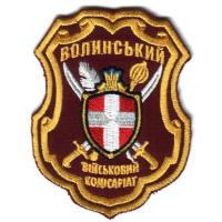 Military Volyn Regional Recruiting Department of the Armed Forces of Ukraine