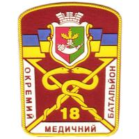18th separate medical battalion 17th Tank Division Armed Forces of Ukraine