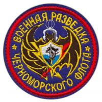 Black Sea Fleet Russian Naval military intelligence Patch