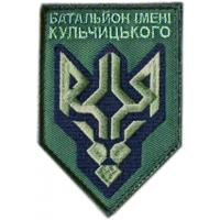 Battalion them. Kulchytskyy National Guard of Ukraine