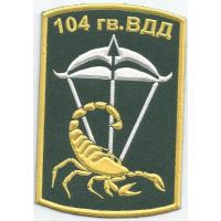 104th Airborne  division ( obsolute)