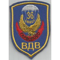 36th Separate airborne brigade