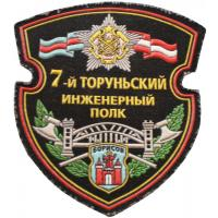 Patches of the 7th Toruń Engineering Regiment of the Armed Forces Belarus